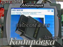 Адаптация и кодировка (Vag-Com & Vas)