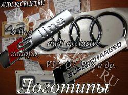 Логотипы и наклейки на авто  S-line, audi exclusive, квадро, V12, Q7, R, S и др.