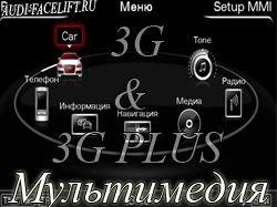 3G & 3G Navigation Plus - Камера, навигатор, блютуз, AMI, ТВ, DVD, IPOD и др.