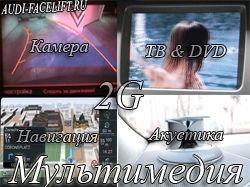 Мультимедиа - 2G: Камера, навигатор, блютуз, AMI, ТВ, DVD, IPOD и др.